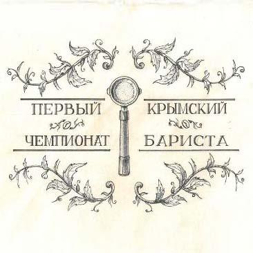 Первый Крымский Чемпионат Бариста