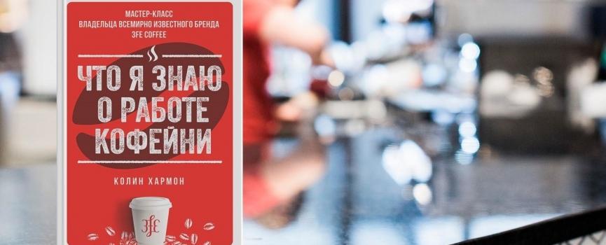 Что важно помнить о прибыли и расходах при открытии кофейни