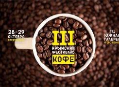 В Симферополе состоится III Крымский Фестиваль кофе