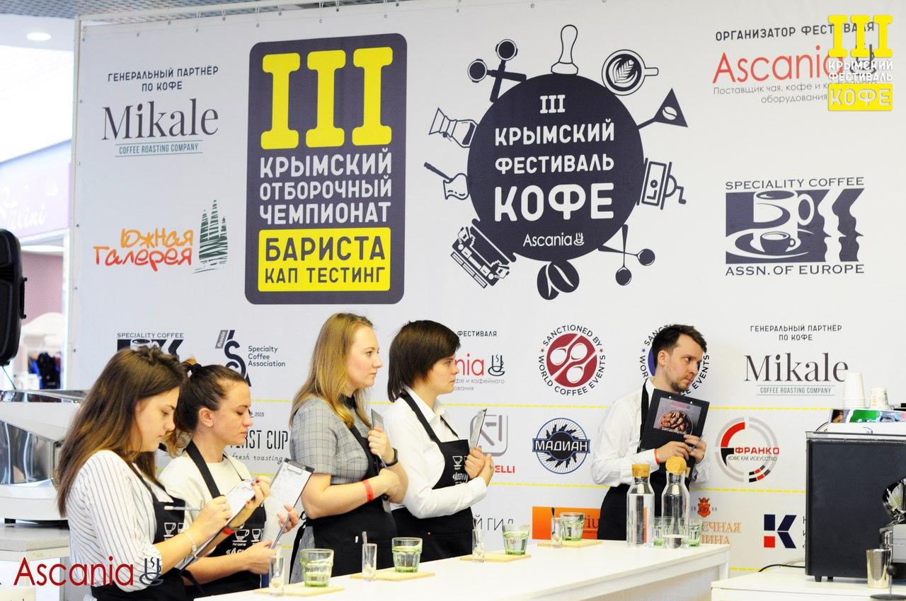 В третьем Крымском чемпионате бариста победила участница из Ялты