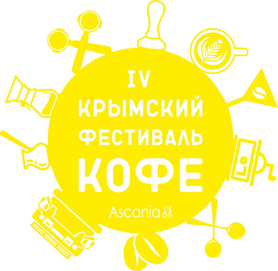 Крымский фестиваль кофе