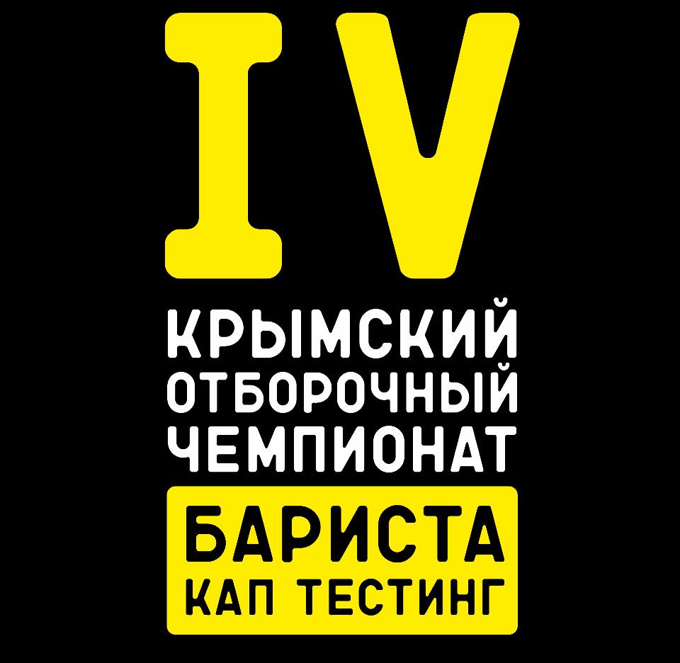 Крымский Чемпионат Бариста