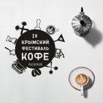 В Крыму впервые состоится выставка Coffee & Tea Crimea Expo в рамках IV Крымского Фестиваля кофе и чая