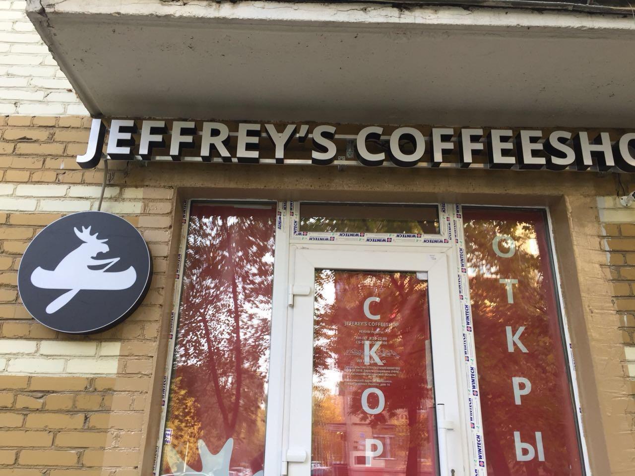 Как я открыла кофейню по франшизе и сколько это стоило