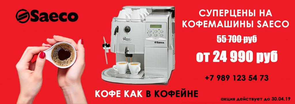 Стартовала весенняя распродажа кофейного оборудования!