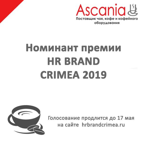В Крыму впервые проходит выбор лучшего работодателя региона!