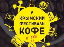 В Крыму состоится юбилейный V КРЫМСКИЙ ФЕСТИВАЛЬ КОФЕ И ЕДЫ и Выставка уличной еды и кофе BAZAR&COFFEE